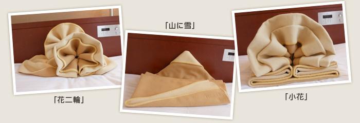飾り毛布一例